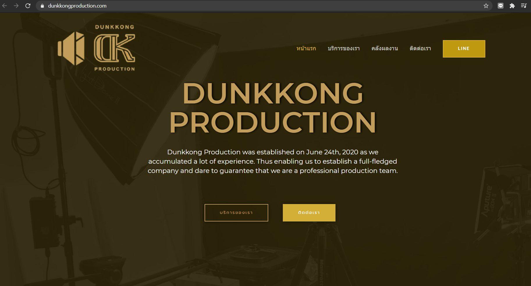 ตัวอย่างงานเว็บไซต์_dunkkong