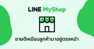 LINE MyShop คืออะไร